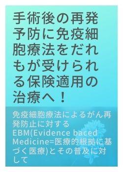 手術後の再発予防に免疫細胞療法をだれもが受けられる保険適用の治療へ!